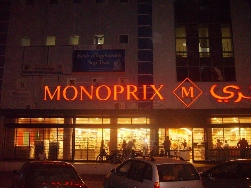 Магазин, супермаркет Monoprix в Суссе