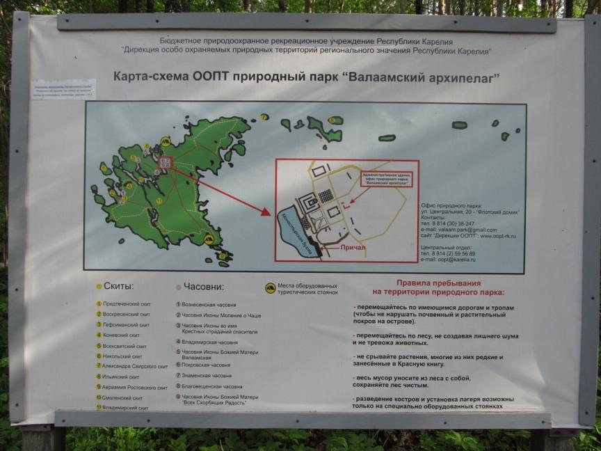 Карта Валаама фотография