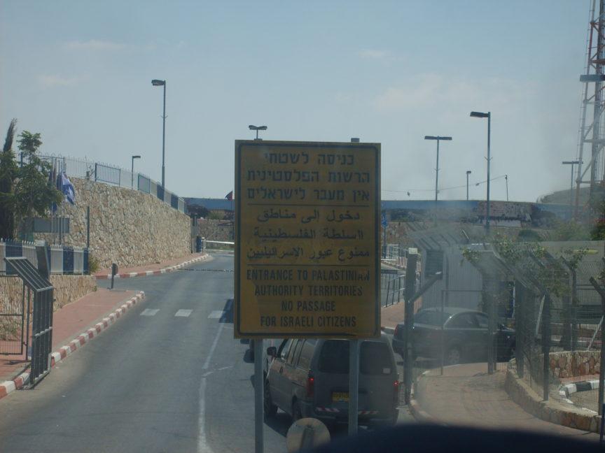 Въезд в Палестину