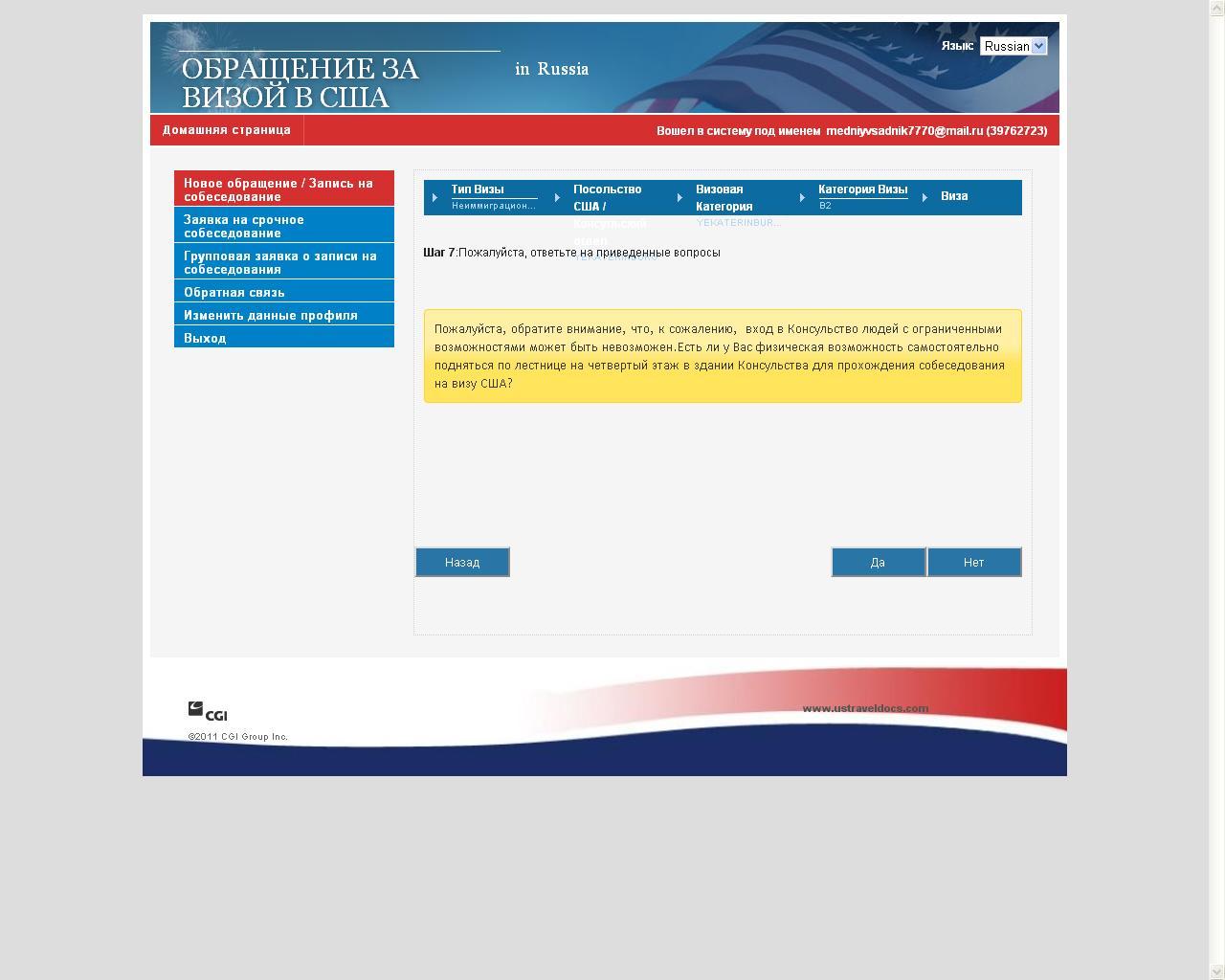 Запись на собеседование на визу США