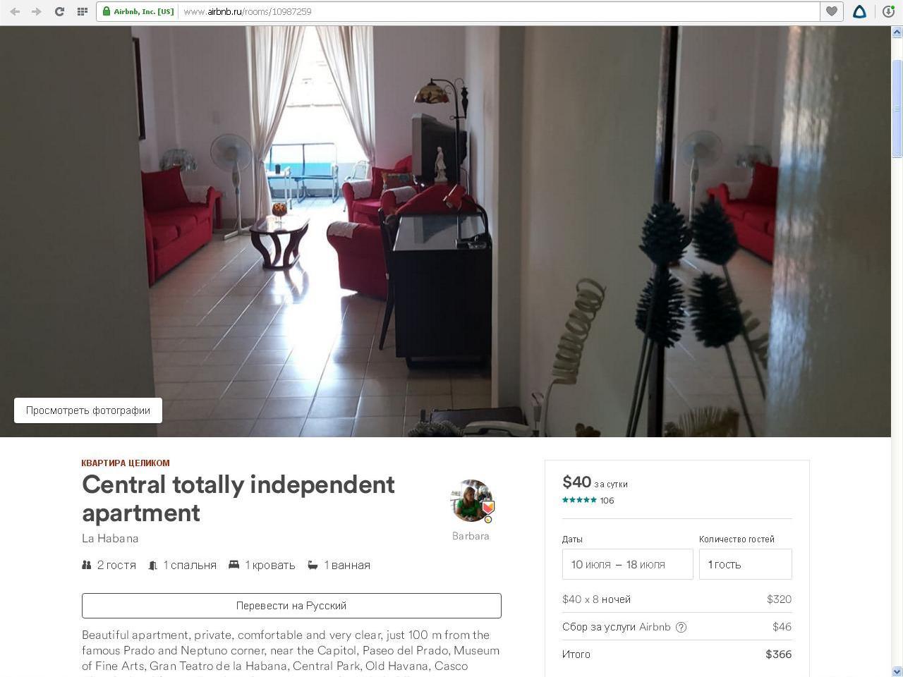 airbnb жильё как бронировать