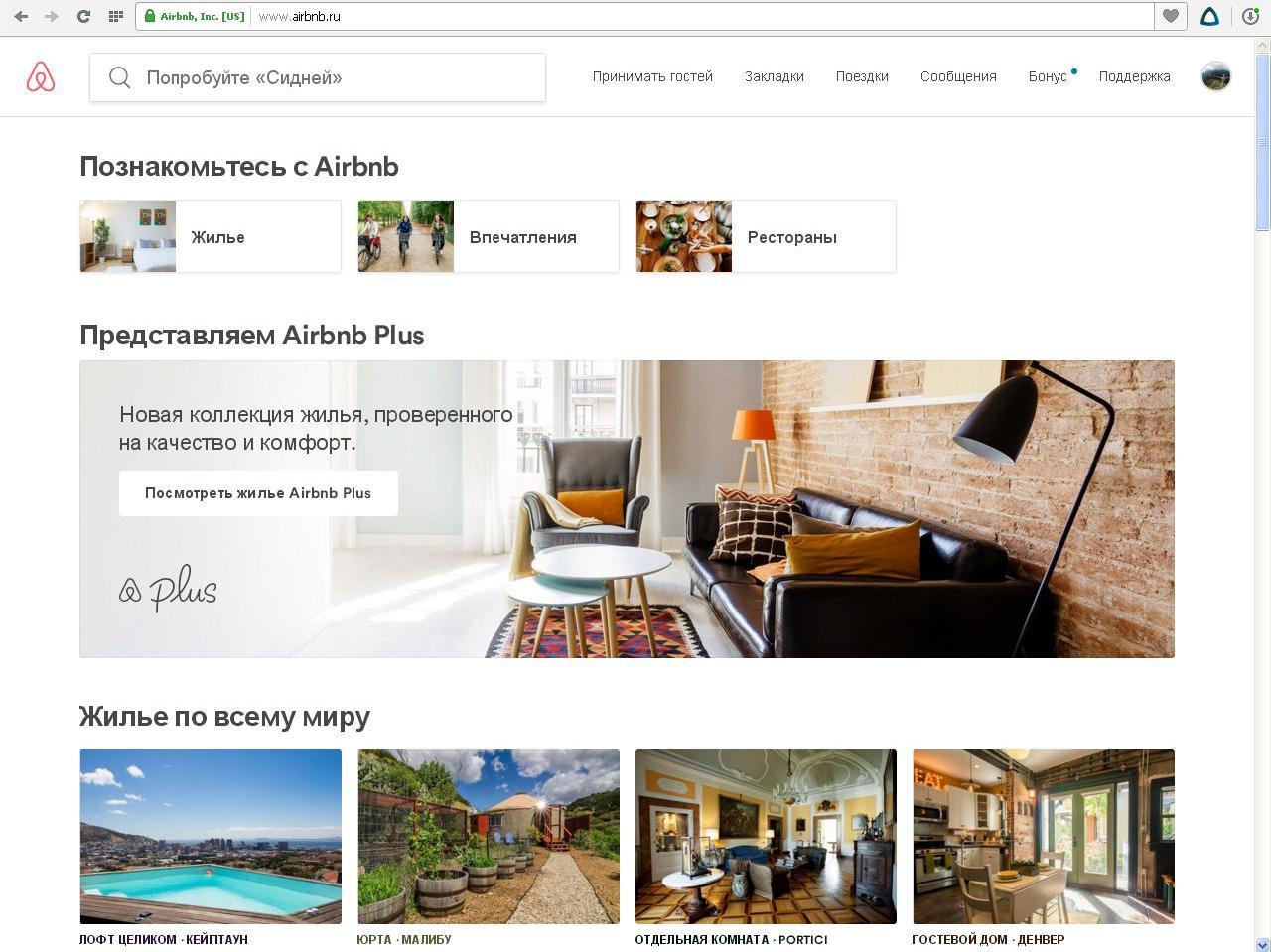 airbnb аренда жилья