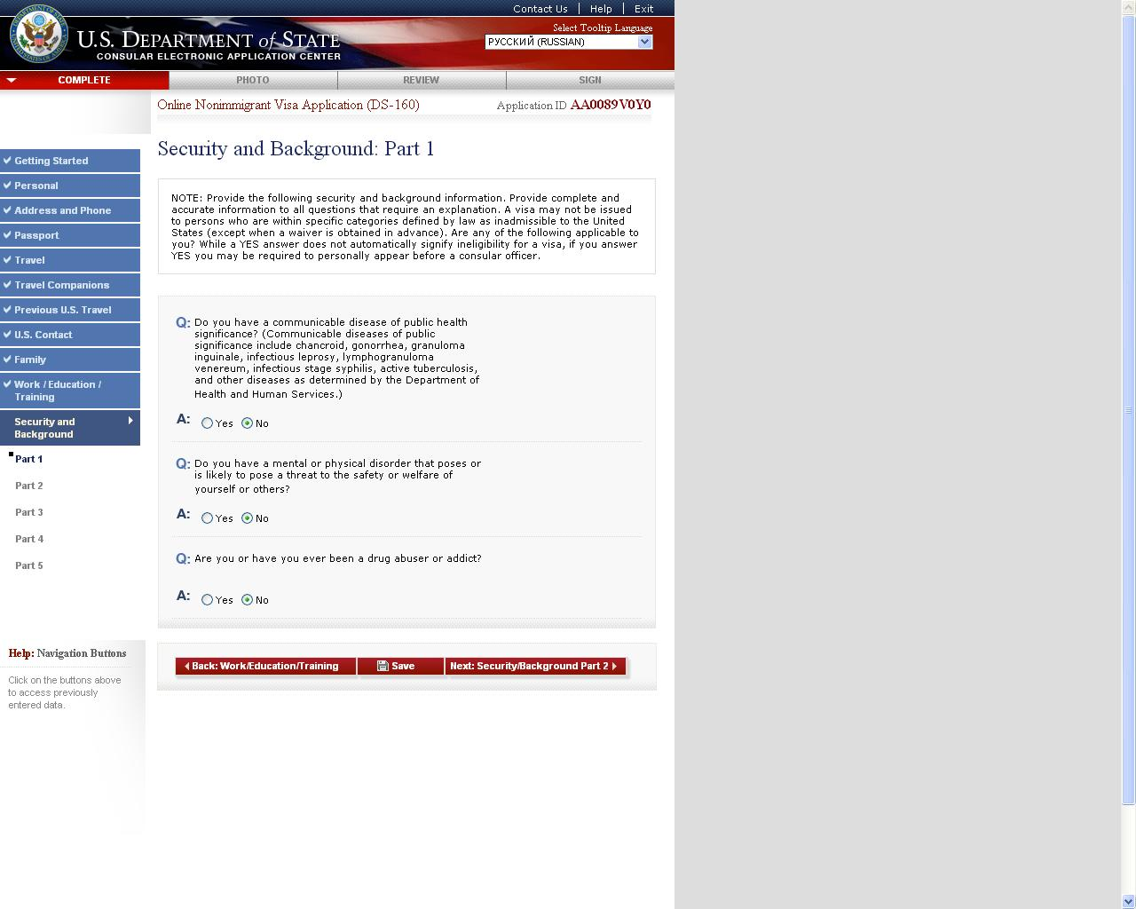 Анкета на визу США