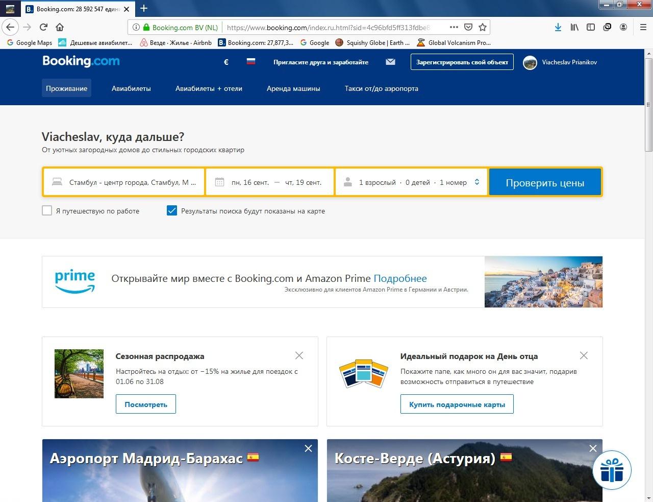 бронировать на booking.com, забронировать отель